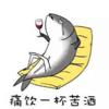 一条不为人知的咸鱼