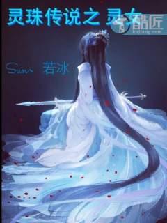 灵珠传说之灵女