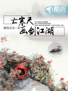 亡寒尺:画剑江湖