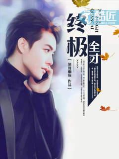 《終極全才》 - 浪漫煙灰(hui) 作品