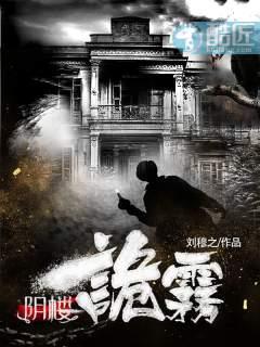 《陰樓詭霧》 - 劉穆之 作品