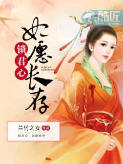 《锁君心:妃愿长存》 - 兰竹之女 作品