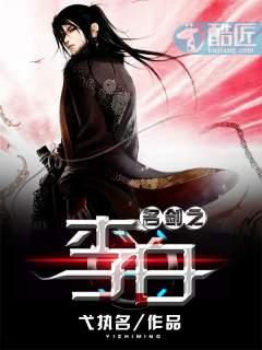 《名剑之李白》 - 弋执名 作品