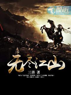 《無盡江山》 - 三善 作品