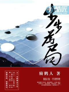 《步步為局》 - 騎鶴人 作品