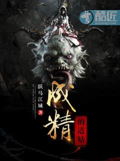 《成精的道姑》 - 躍馬江城 作品