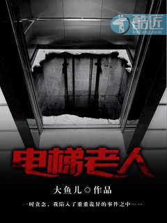 《電梯老人》 - 大魚兒 作品