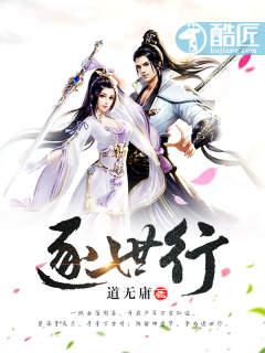 《逐(zhu)世行xiao)- 道無(wu)庸 作品