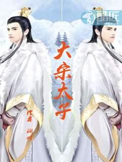 《大宋太子》 - 潤葉 作品
