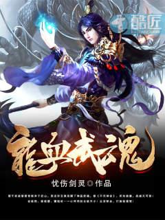 《龙血武魂》 - 忧伤剑灵 作品