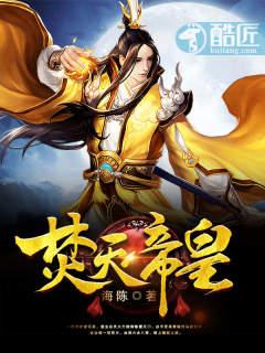 焚(fen)天帝皇(huang)