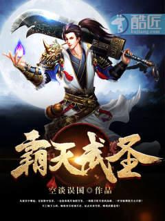 霸天(tian)武(wu)聖(sheng)