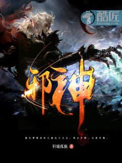 《邪神》 - 軒轅孤狼 作品