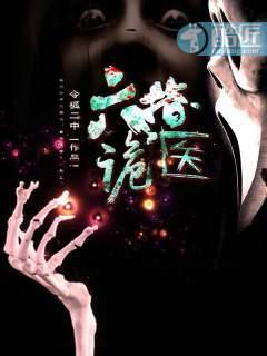 《六指诡医》 - 令狐二中 作品