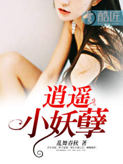 《逍遥小妖孽》 - 乱舞春秋 作品