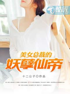 《美女總裁的妖孽仙帝》 - 十二公子 作品