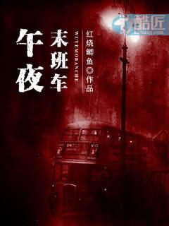 《午夜末班車》 - 紅燒鯽魚 作品