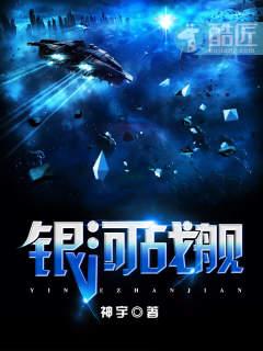 《銀河戰艦》 - 神宇 作品