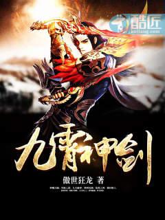 《九霄神剑》 - 傲世狂龙 作品