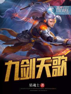 《九剑天歌》 - 星魂士 作品