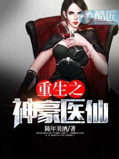 《重生之神豪医仙》 - 陈年美酒 作品