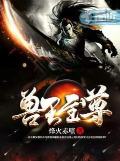 《兽王至尊》 - 烽火赤壁 作品