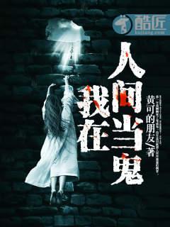 《我在人间当鬼》 - 黄可的朋友 作品