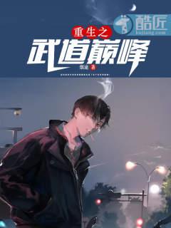 《重生之武道巔峰》 - 煙途 作品