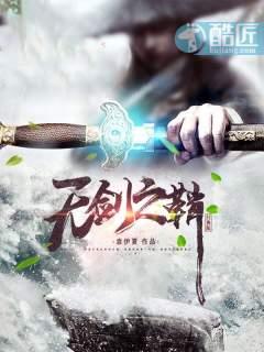 《无剑之鞘》 - 袁伊夏 作品