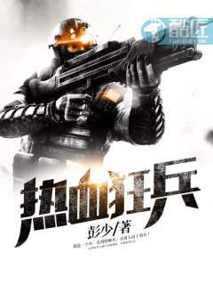 《热血狂兵》 - 彭少 作品