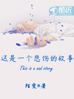 《这是一个悲伤的故事》 - 陌变 作品