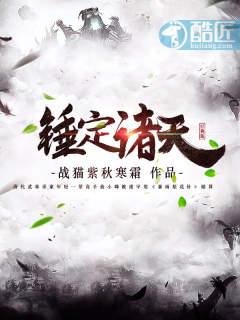 《锤定诸天》 - 战猫紫秋寒霜 作品