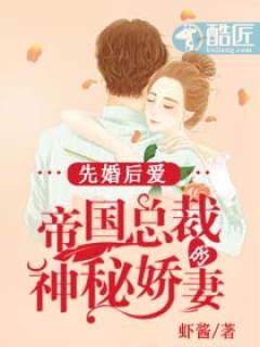 《先婚后爱:帝国总裁的神秘娇妻》 - 虾酱 作品