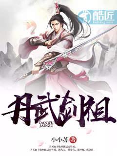 《丹武剑祖》 - 小小苏 作品