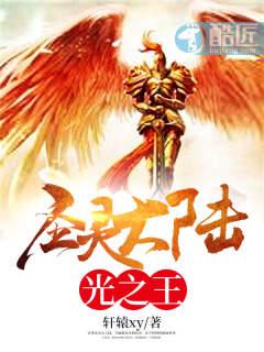《圣靈大陸》 - 軒轅xy 作品