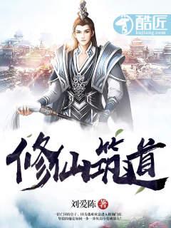 《修仙築(zhu)道》 - 劉愛(ai)陳 作(zuo)品