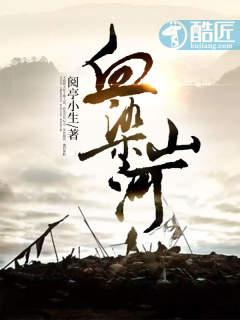 《血染山河》 - 閱亭小生 作品
