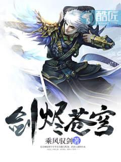 《劍燼蒼穹》 - 乘風馭劍 作品