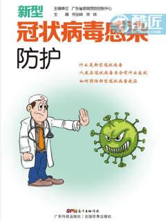 新(xin)型冠狀病毒感染防(fang)護