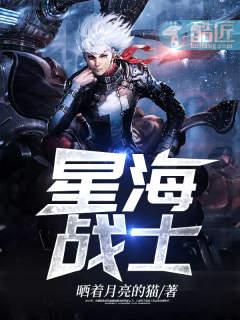 星海戰(zhan)士