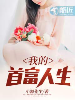《我ye)氖贅fu)人生(sheng)》 - 小(xiao)源(yuan)先生(sheng) 作品