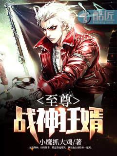 《至尊(zun)戰神(shen)狂婿》 - 小(xiao)鷹抓大雞 作品