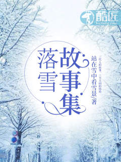 《落雪故事集》 - 站在雪中看雪景 作品
