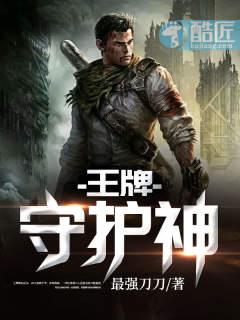 《王牌守護神》 - 最強刀刀 作品