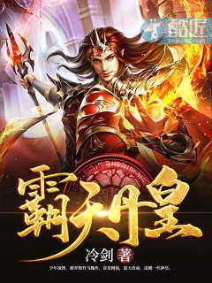 《霸天丹皇》 - 冷劍 作品