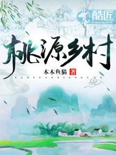 《桃源乡村》 - 木木鱼猫 作品