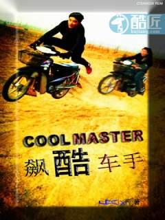 飙酷车手(CoolMaster)