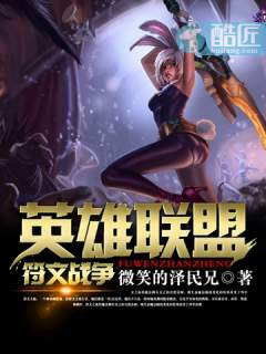 英雄联盟:符文战争
