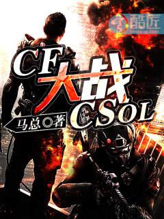 CF大战CSOL