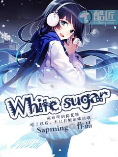 White sugar_Sapming著